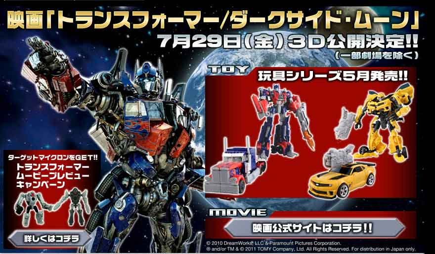 Japanese Transformers